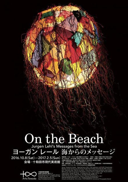 青森「十和田市現代美術館」にて『On the Beach ヨーガン レール 海からのメッセージ』が開催中