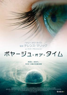 3組6名様に劇場前売券をプレゼント! 宇宙の誕生から人類の未来へ。偉才、テレンス・マリックの最新作『ボヤージュ・オブ・タイム』