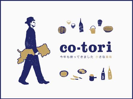 鳥取の手仕事と旬の食材を楽しむ、街歩きイベント「co-tori 2017」が2月25日(土)より開催!