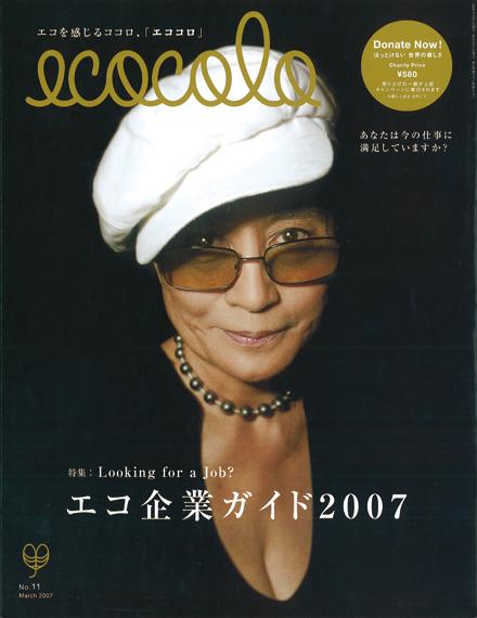 vol.11.エコ企業ガイド2007