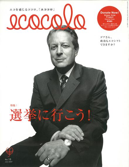 vol.15.選挙に行こう!