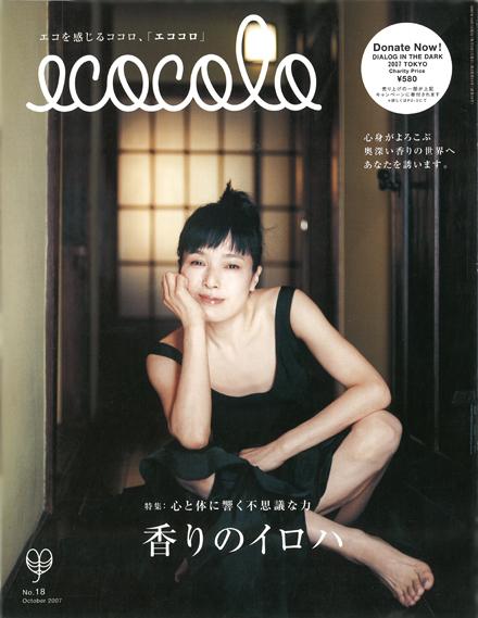 vol.18.香りのイロハ