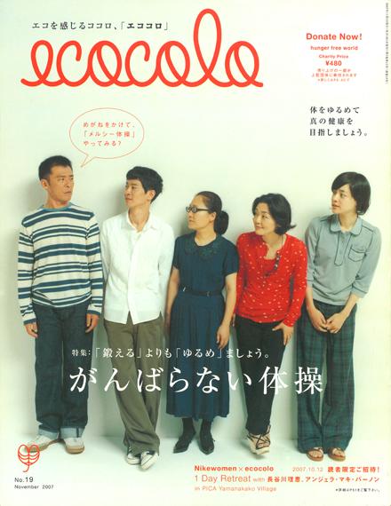 vol.19.がんばらない体操