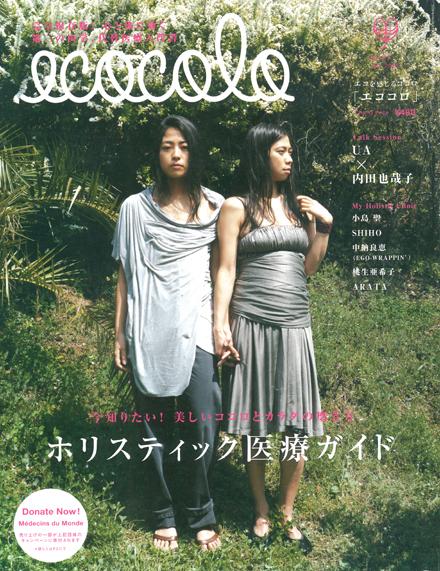 vol.27.ホリスティック医療ガイド