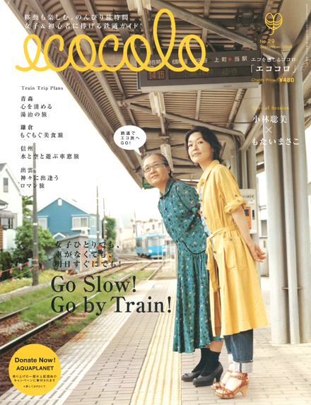 vol.29.Go Slow! Go by Train!