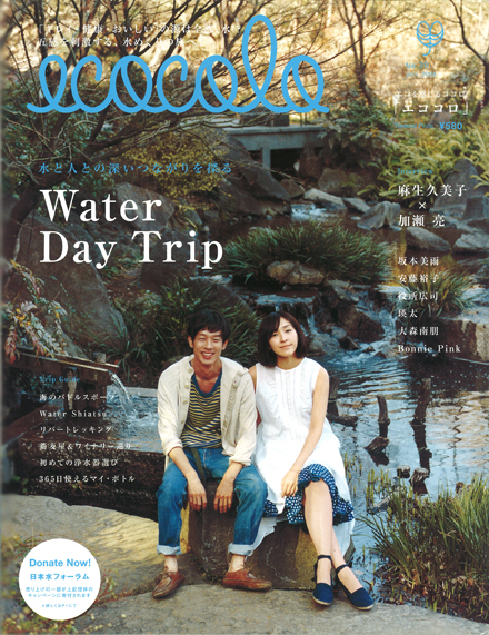 vol.39.Water Day Trip