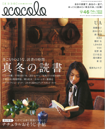vol.46.真冬の読書