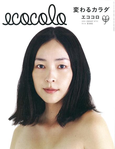 vol.53.変わるカラダ