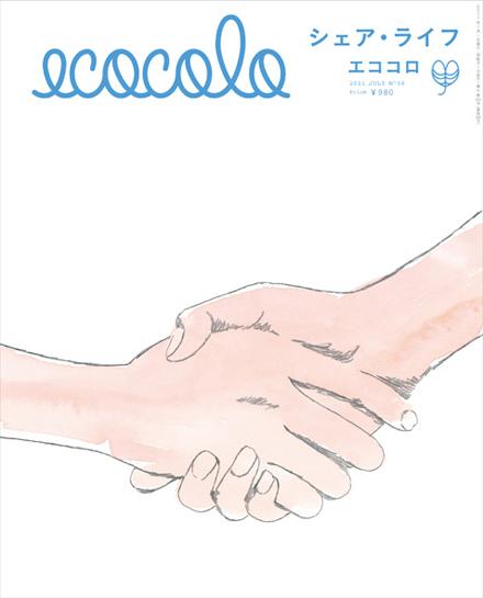 vol.56.シェア・ライフ