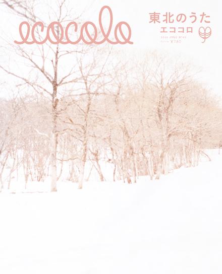 vol.62.東北のうた