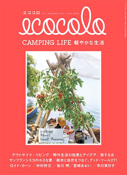 vol.63.CAMPING LIFE 軽やかな生活