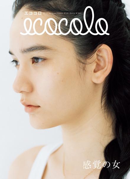 vol.65.感覚の女