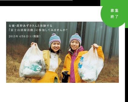 女優・眞野あずささんと体験する『富士山清掃活動』