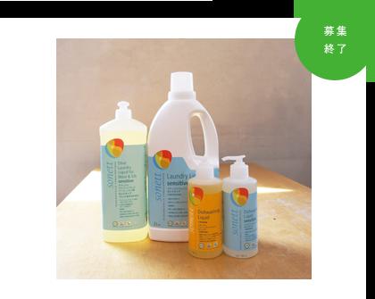 〈sonett〉 洗濯用液体洗剤/食器用洗剤