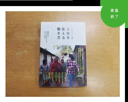 書籍『シャプラニール流 人生を変える働き方』