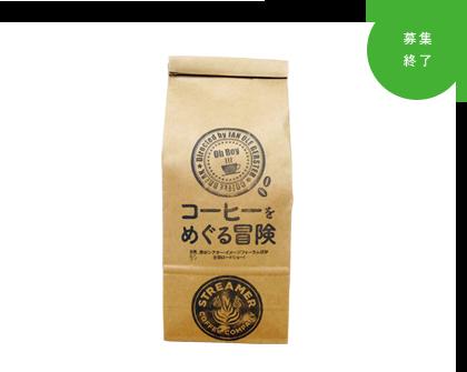 『コーヒーをめぐる冒険』オリジナルブレンドコーヒー豆