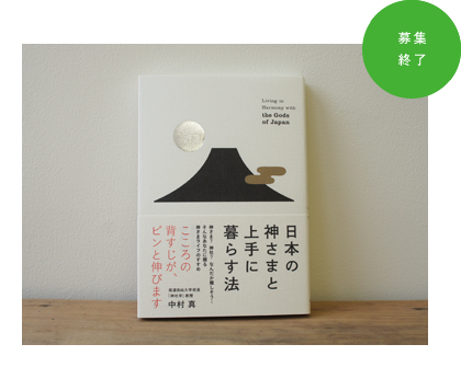 暮らしに安心を得るための「神社巡り」の本『日本の神さまと上手に暮らす法』