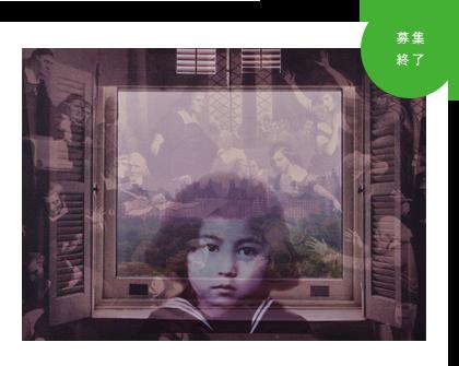 展覧会『オノ・ヨーコ|私の窓から』ご招待券
