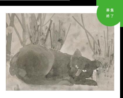 展示『100年目に出会う 夏目漱石』ご招待券