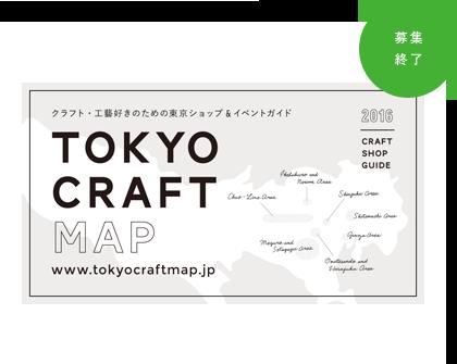 最新版冊子『TOKYO CRAFT MAP 2016』